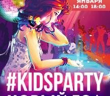 #KIDSPARTY  НОВЫЙ ГОД. Дискотека для подростков