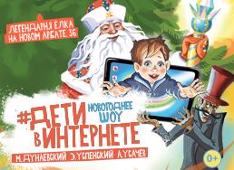 """Новогоднее шоу """"Дети в Интернете"""""""