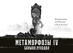 Метаморфозы IV: Барыня. Суходол