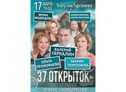 """Спектакль """"37 открыток"""""""