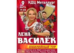 Елена Василёк