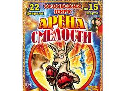"""Орловский цирк """"Арена смелости"""" 8.03."""