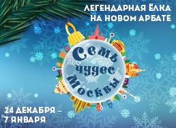 """Новогоднее шоу """"Семь чудес Москвы"""""""