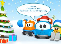 "Новогоднее шоу ""Грузовичок Лёва"""