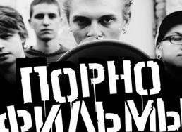 """Группа """"ПОРНОФИЛЬМЫ"""" (Москва)"""
