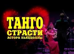 Праздничное шоу «ТАНГО СТРАСТИ Астора ПЬЯЦЦОЛЛЫ» 2018.02.17 (Колпино)