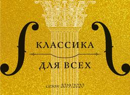 Классика для всех: Сибелиус-Григ-Чайковский-Глазунов
