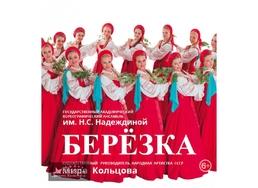 """Ансамбль """"Берёзка"""" им. Н.С. Надеждиной"""