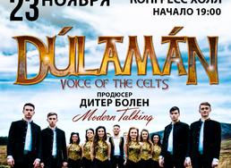 Ирландское шоу «Dulaman — Voice Of The Celts»