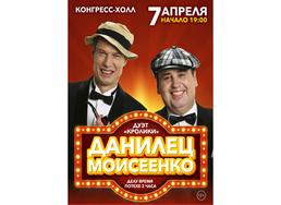 """Дуэт """"Кролики"""": В.Данилец и В. Моисеенко"""