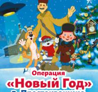 """Операция """"Новый год"""" в Простоквашино"""