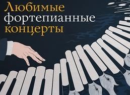 """Любимые фортепианные концерты """"Скрябин-Рахманинов"""""""
