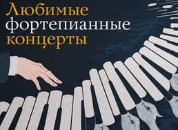 """Любимые фортепианные концерты """"Бетховен-Дворжак"""""""