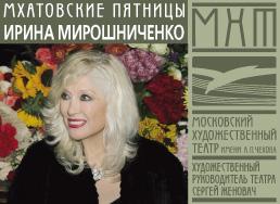 «Мхатовские пятницы»: Ирина Мирошниченко