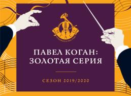 Новый год с Павлом Коганом и его оркестром: The best of the Strauss Family
