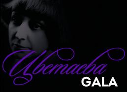 ЦветаеваGALA «Немного о любви…» | Премьера Гала-вечера