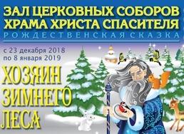 """Рождественская сказка """"ХОЗЯИН ЗИМНЕГО ЛЕСА"""""""