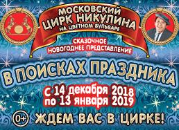 Цирк никулина купить билет на завтра купить билет театр образцова официальный сайт