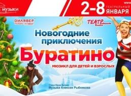 """Мюзикл """"Новогодние приключения Буратино"""""""