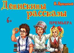 """""""ДЕНИСКИНЫ РАССКАЗЫ"""""""