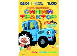"""Детское шоу """"Синий  трактор"""""""