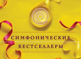 Симфонические бестселлеры! Рахманинов-Чайковский